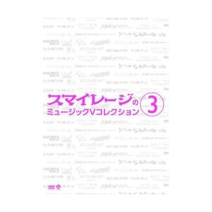 スマイレージのミュージックVコレクション(3) / スマイレージ (DVD)