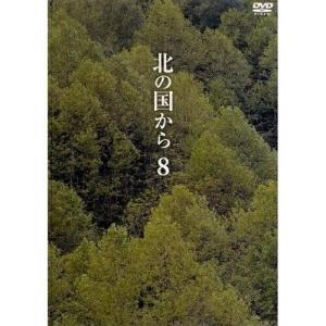 北の国から(8) / 田中邦衛 (DVD)