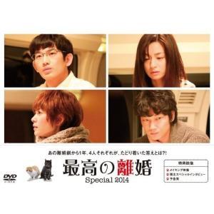 最高の離婚Special2014 / 瑛太 (DVD) vanda