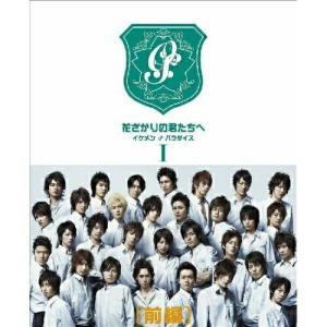 花ざかりの君たちへ〜イケメン♂パラダイス〜DVD-BOX(前...