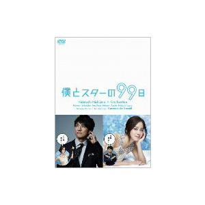 僕とスターの99日 DVD-BOX / 西島秀俊/キム・テヒ...