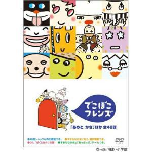 発売日:2005/10/05 収録曲:あめと かさ 他,全48話/うた「ぼくときみ」\あそびかた2通...