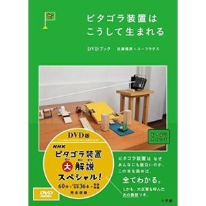 ピタゴラ装置はこうして生まれる DVDブック ...の関連商品6