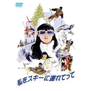 私をスキーに連れてって / 原田知世 (DVD) vanda