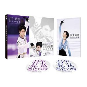 羽生結弦「進化の時」 / 羽生結弦 (DVD) (予約)