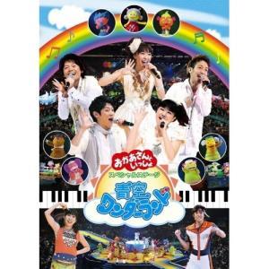 NHK「おかあさんといっしょ」スペシャルステージ 青空ワンダーランド / NHKおかあさんといっしょ (DVD)|vanda