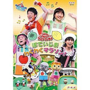 NHK「おかあさんといっしょ」ファミリーコンサート ぽていじま・わくわくマラソン.. / NHKおかあさんといっしょ (DVD)|vanda
