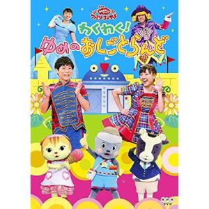 NHK「おかあさんといっしょ」ファミリーコンサート わくわく!ゆめのおしごとらん.. / NHKおかあさんといっしょ (DVD)|vanda