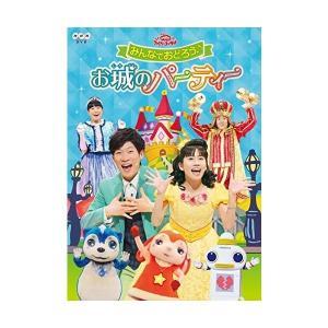 NHK「おかあさんといっしょ」ファミリーコンサート みんなでおどろう♪お城のパー.. / NHKおかあさんといっしょ (DVD)|vanda