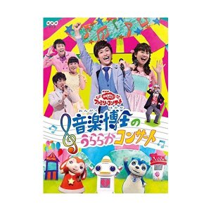 NHK「おかあさんといっしょ」ファミリーコンサート 音楽博士のうららかコンサート / NHKおかあさんといっしょ (DVD)|vanda
