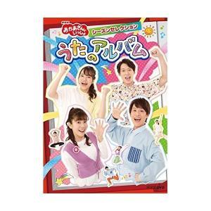 NHKおかあさんといっしょ シーズンセレクション うたのアルバム / NHKおかあさんといっしょ (DVD) (予約)|vanda