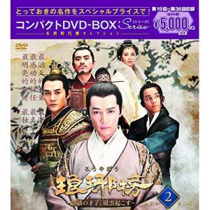 琅邪榜〜麒麟の才子、風雲起こす〜 コンパクトDVD-BOX2<本格時代劇セレクシ.. / フー・ゴー (DVD)|vanda
