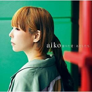 食べた愛/あたしたち / aiko (CD) (発売後取り寄せ) vanda