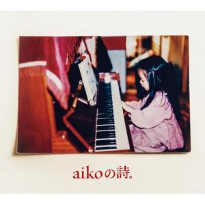 aikoの詩。(初回限定盤)(DVD付) / aiko (CD) (予約)|vanda