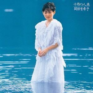十月の人魚 / 岡田有希子 (CD) vanda