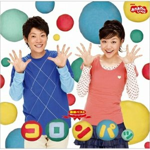 NHK「おかあさんといっしょ」最新ベスト コロンパッ / NHKおかあさんといっしょ (CD)|vanda