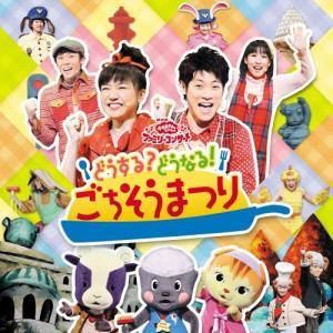 NHK「おかあさんといっしょ」ファミリーコンサート どうする?どうなる!ごちそう.. / NHKおか...