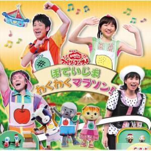 NHK「おかあさんといっしょ」ファミリーコンサート ぽていじま わくわくマラソン.. / NHKおかあさんといっしょ (CD)|vanda