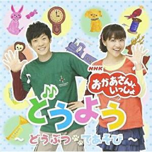 NHK「おかあさんといっしょ」おかあさんといっしょのどうよう〜どうぶつ・てあそび.. / NHKおかあさんといっしょ (CD)|vanda