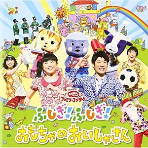 NHK「おかあさんといっしょ」ファミリーコンサート ふしぎ!ふしぎ!おもちゃのお.. / NHKおかあさんといっしょ (CD)|vanda