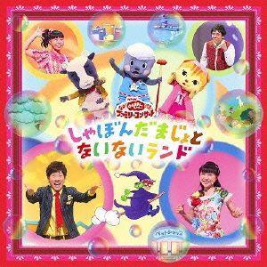 NHK「おかあさんといっしょ」ファミリーコンサート しゃぼんだまじょとないないラ.. / NHKおかあさんといっしょ (CD)|vanda