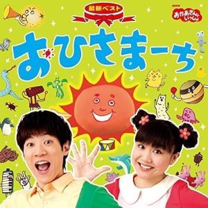 NHK「おかあさんといっしょ」最新ベスト おひさまーち / NHKおかあさんといっしょ (CD)|vanda