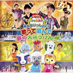 NHK「おかあさんといっしょ」スペシャルステージ〜みんないっしょに! 歌って遊ん.. / NHKおかあさんといっしょ (CD)|vanda