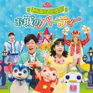 NHK「おかあさんといっしょ」ファミリーコンサート みんなでおどろう♪お城のパー.. / NHKおかあさんといっしょ (CD)|vanda