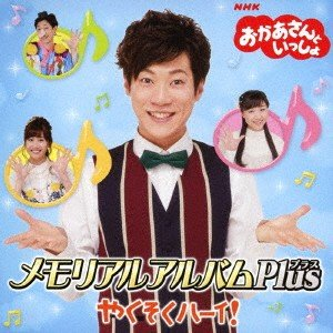NHK「おかあさんといっしょ」メモリアルアルバム Plus(プラス) やくそくハ.. / NHKおかあさんといっしょ (CD)|vanda