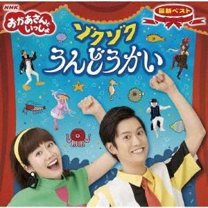 NHK「おかあさんといっしょ」最新ベスト ゾクゾクうんどうかい / NHKおかあさんといっしょ (CD)|vanda
