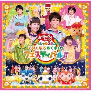 NHK「おかあさんといっしょ」スペシャルステージ 〜みんなでわくわくフェスティバ.. / NHKおかあさんといっしょ (CD)|vanda