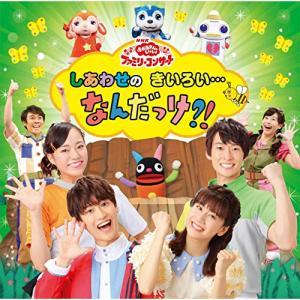 NHK「おかあさんといっしょ」ファミリーコンサート しあわせのきいろい・・・なん.. / NHKおかあさんといっしょ (CD)|vanda