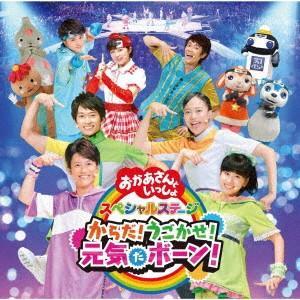 NHK「おかあさんといっしょ」スペシャルステージ からだ!うごかせ!元気だボーン.. / NHKおかあさんといっしょ (CD)|vanda