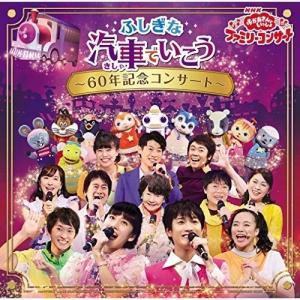 NHK「おかあさんといっしょ」ファミリーコンサート ふしぎな汽車でいこう〜60年.. / NHKおかあさんといっしょ (CD)|vanda