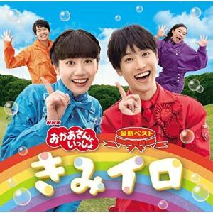 NHKおかあさんといっしょ 最新ベスト きみイロ / NHKおかあさんといっしょ (CD) (予約)|vanda