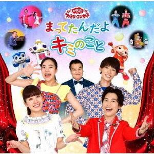 「おかあさんといっしょ」ファミリーコンサート「まってたんだよ キミのこと」 / NHKおかあさんといっしょ (CD) vanda