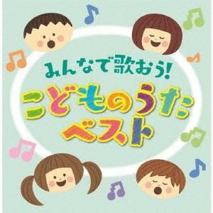 決定盤「みんなで歌おう!こどものうた」ベスト / オムニバス (CD)