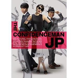 コンフィデンスマンJP ロマンス編 豪華版(Blu-ray Disc) / 長澤まさみ (Blu-ray)|vanda