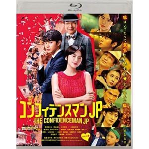 コンフィデンスマンJP ロマンス編 通常版(Blu-ray Disc) / 長澤まさみ (Blu-ray)|vanda