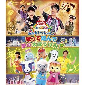 NHK「おかあさんといっしょ」スペシャルステージ 〜みんないっしょに! 歌って遊.. / NHKおかあさんといっしょ (Blu-ray)|vanda