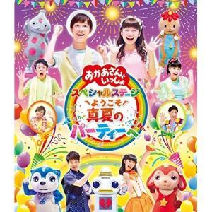 NHK「おかあさんといっしょ」スペシャルステージ 〜ようこそ、真夏のパーティーへ.. / NHKおかあさんといっしょ (Blu-ray)|vanda