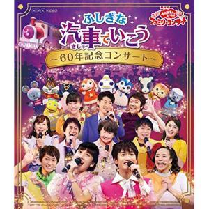NHK「おかあさんといっしょ」ファミリーコンサート ふしぎな汽車でいこう〜60年.. / NHKおかあさんといっしょ (Blu-ray)|vanda