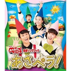 NHK「おかあさんといっしょ」最新ソングブック あさペラ!(Blu-ray Di.. / NHKおかあさんといっしょ (Blu-ray)|vanda