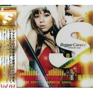 S Reggae Covers!-Dramatic songs- / オムニバス (CD)