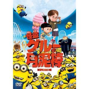 怪盗グルーの月泥棒 / (DVD)の商品画像