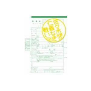 【DVD】【9%OFF】佐々木夫妻の仁義なき戦い DVD-B...