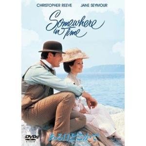 ある日どこかで / クリストファー・リーブ (DVD)|vanda
