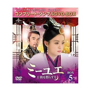 [DVD] 王朝を照らす月 スン・リー 【返品種別A】 ミーユエ DVD-SET1/ 【送料無料】