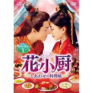 花小厨〜しあわせの料理帖〜 DVD-SET1 / ヤン・カイチョン (DVD) vanda