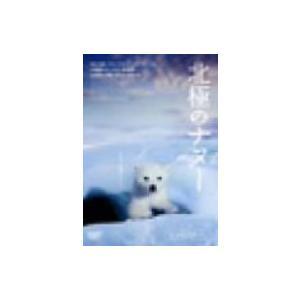 【DVD】【9%OFF】北極のナヌー プレミアム・エディショ...